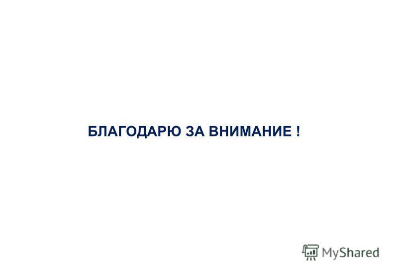 31 БЛАГОДАРЮ ЗА ВНИМАНИЕ !