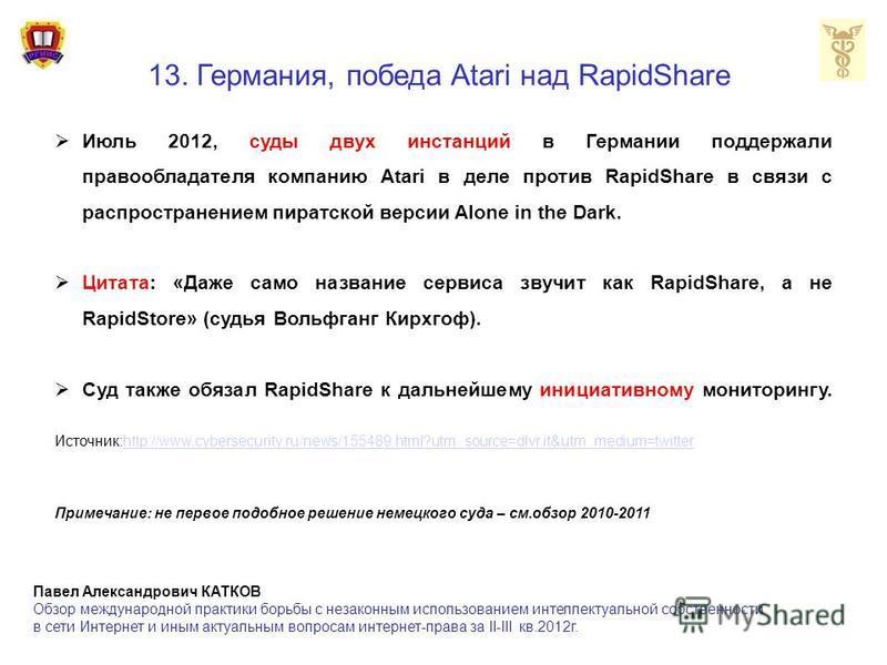 13. Германия, победа Atari над RapidShare Июль 2012, суды двух инстанций в Германии поддержали правообладателя компанию Atari в деле против RapidShare в связи с распространением пиратской версии Alone in the Dark. Цитата: «Даже само название сервиса