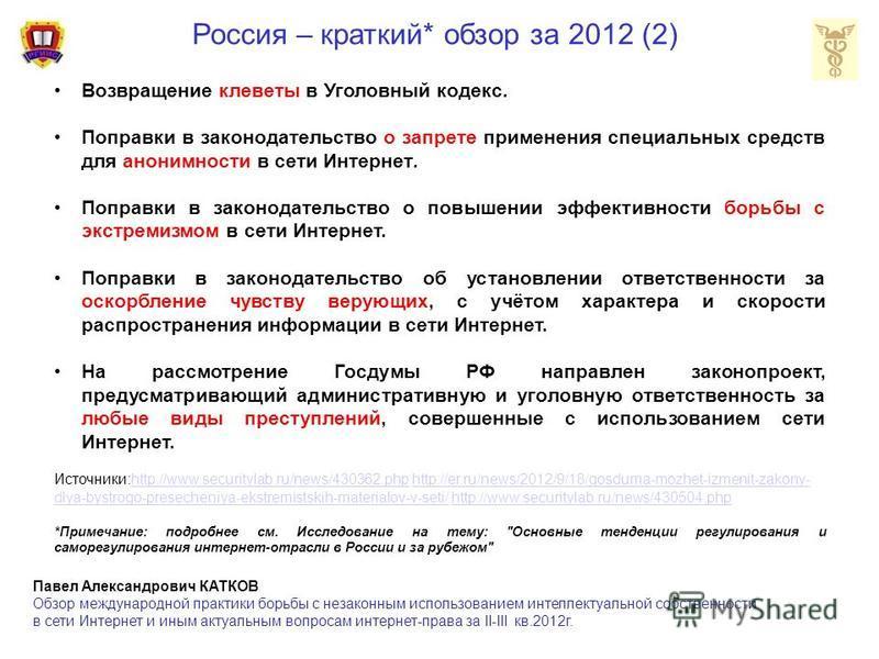 Россия – краткий* обзор за 2012 (2) Возвращение клеветы в Уголовный кодекс. Поправки в законодательство о запрете применения специальных средств для анонимности в сети Интернет. Поправки в законодательство о повышении эффективности борьбы с экстремиз