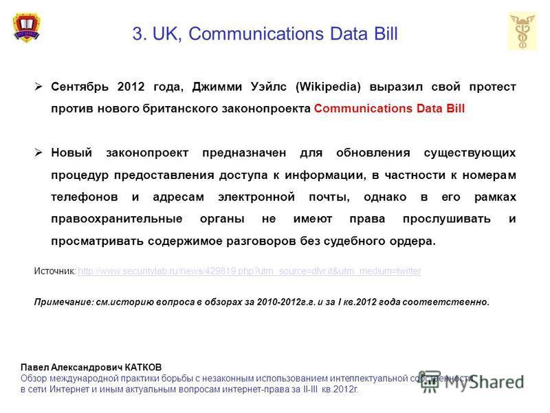 3. UK, Communications Data Bill Сентябрь 2012 года, Джимми Уэйлс (Wikipedia) выразил свой протест против нового британского законопроекта Communications Data Bill Новый законопроект предназначен для обновления существующих процедур предоставления дос