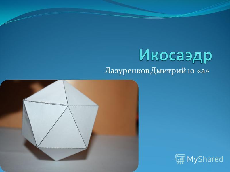 Лазуренков Дмитрий 10 «а»