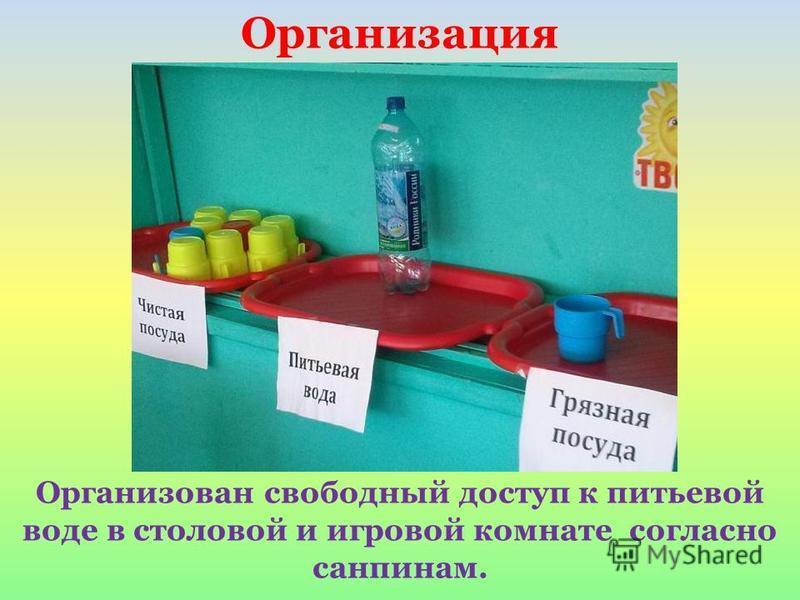 Организован свободный доступ к питьевой воде в столовой и игровой комнате согласно санпинам. Организация