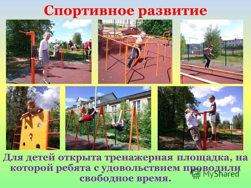 Для детей открыта тренажерная площадка, на которой ребята с удовольствием проводили свободное время. Спортивное развитие