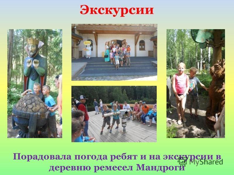 Порадовала погода ребят и на экскурсии в деревню ремесел Мандроги Экскурсии