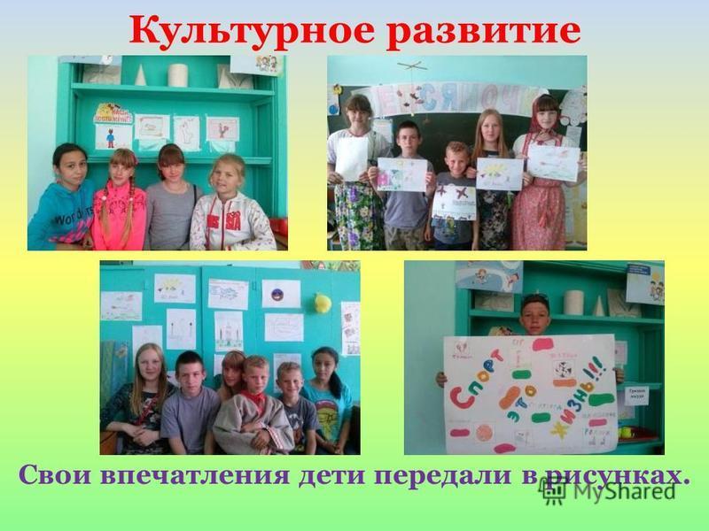 Свои впечатления дети передали в рисунках. Культурное развитие