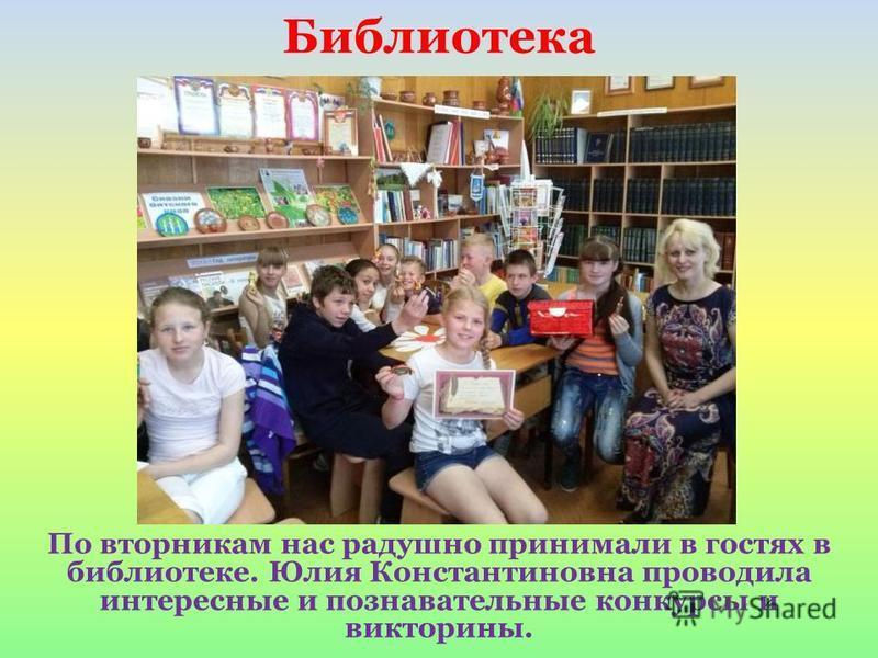 По вторникам нас радушно принимали в гостях в библиотеке. Юлия Константиновна проводила интересные и познавательные конкурсы и викторины. Библиотека