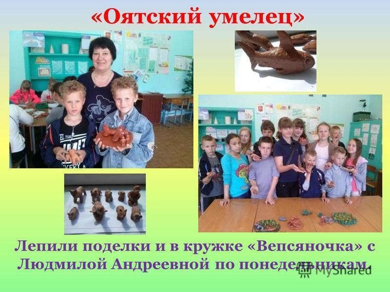 Лепили поделки и в кружке «Вепсяночка» с Людмилой Андреевной по понедельникам. «Оятский умелец»