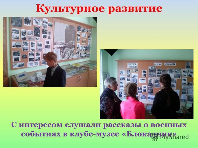 С интересом слушали рассказы о военных событиях в клубе-музее «Блокадник» Культурное развитие