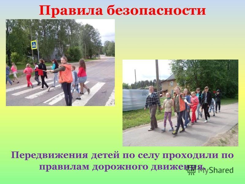 Передвижения детей по селу проходили по правилам дорожного движения. Правила безопасности