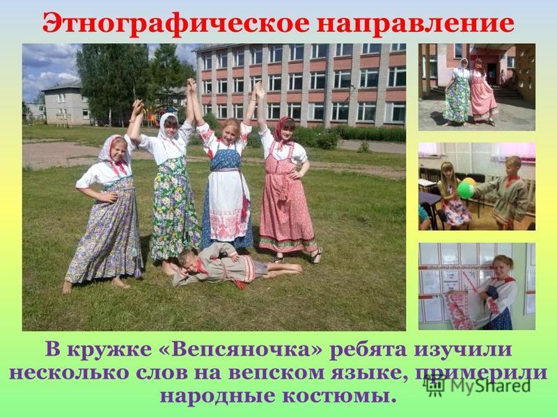 В кружке «Вепсяночка» ребята изучили несколько слов на вепсском языке, примерили народные костюмы. Этнографическое направление