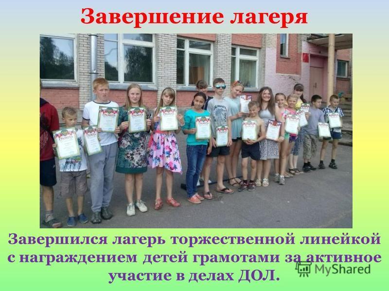 Завершился лагерь торжественной линейкой с награждением детей грамотами за активное участие в делах ДОЛ. Завершение лагеря