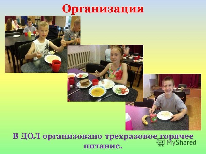 В ДОЛ организовано трехразовое горячее питание. Организация