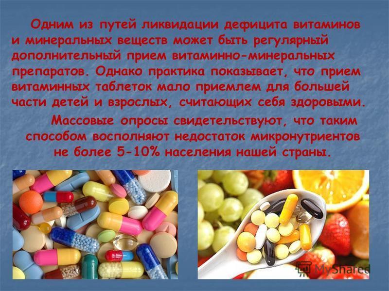 Одним из путей ликвидации дефицита витаминов и минеральных веществ может быть регулярный дополнительный прием витаминно-минеральных препаратов. Однако практика показывает, что прием витаминных таблеток мало приемлем для большей части детей и взрослых