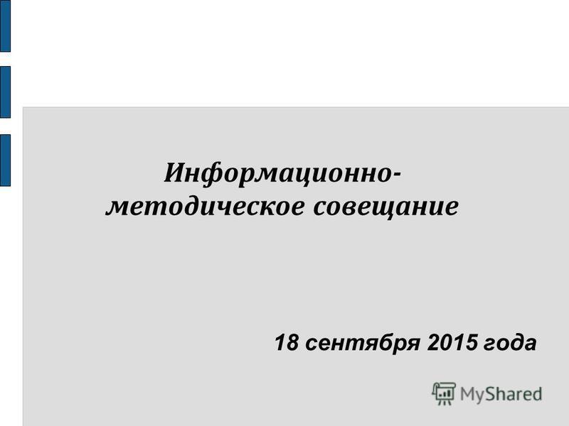 Информационно- методическое совещание 18 сентября 2015 года