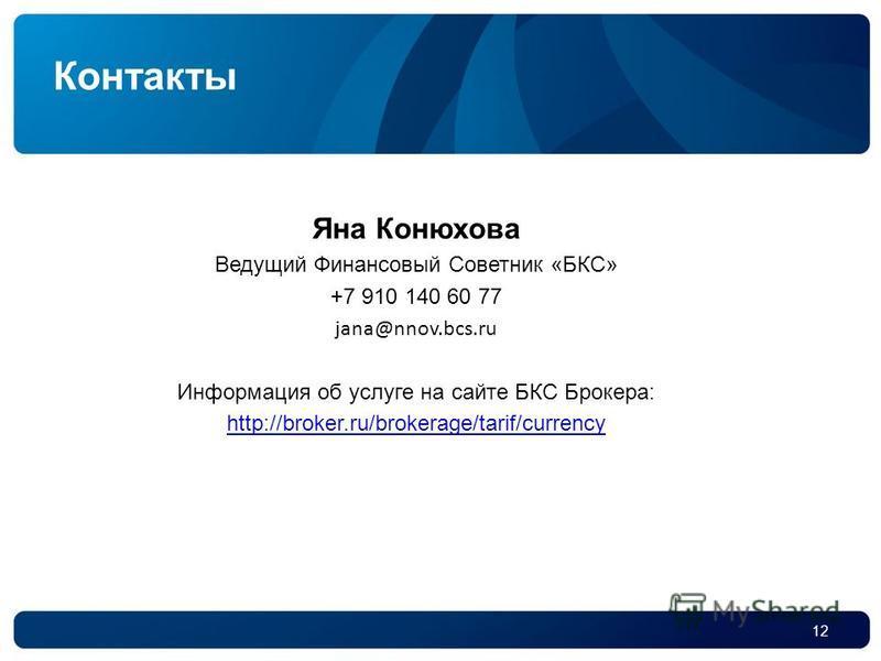 Яна Конюхова Ведущий Финансовый Советник «БКС» +7 910 140 60 77 jana@nnov.bcs.ru Информация об услуге на сайте БКС Брокера: http://broker.ru/brokerage/tarif/currency Контакты 12