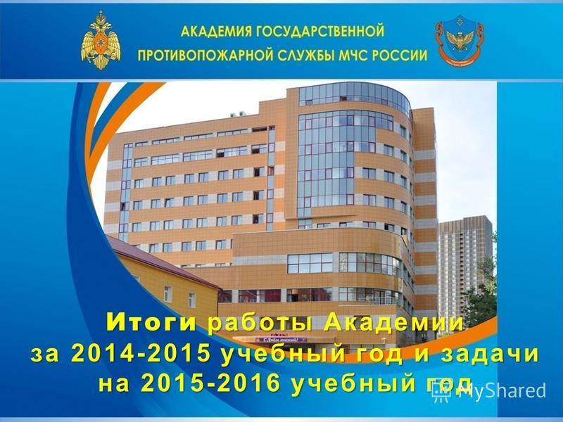 Итоги работы Академии за 2014-2015 учебный год и задачи на 2015-2016 учебный год