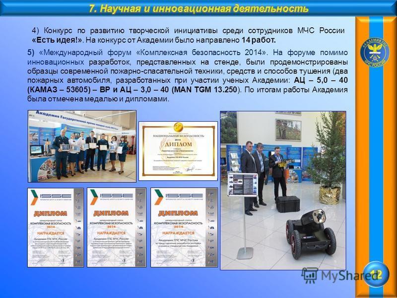 4) Конкурс по развитию творческой инициативы среди сотрудников МЧС России «Есть идея!». На конкурс от Академии было направлено 14 работ. 5) «Международный форум «Комплексная безопасность 2014». На форуме помимо инновационных разработок, представленны