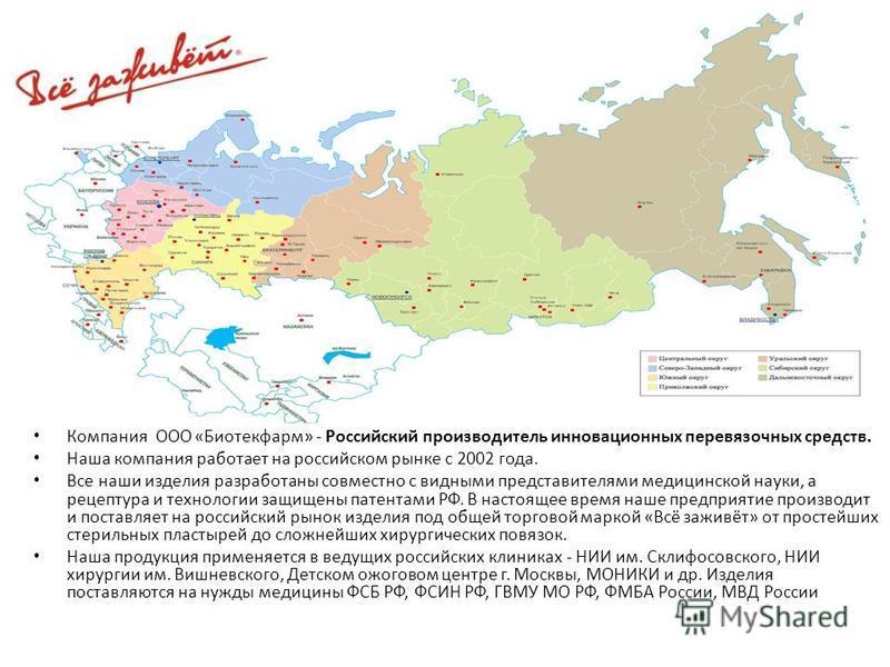 Компания ООО «Биотекфарм» - Российский производитель инновационных перевязочных средств. Наша компания работает на российском рынке с 2002 года. Все наши изделия разработаны совместно с видными представителями медицинской науки, а рецептура и техноло