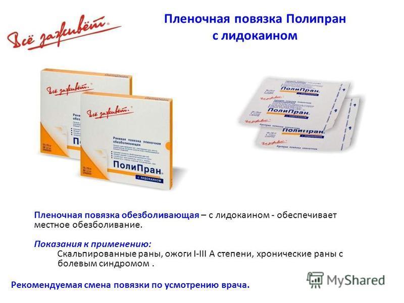 Пленочная повязка Полипран с лидокаином Рекомендуемая смена повязки по усмотрению врача. Пленочная повязка обезболивающая – с лидокаином - обеспечивает местное обезболивание. Показания к применению: Скальпированные раны, ожоги I-III A степени, хронич