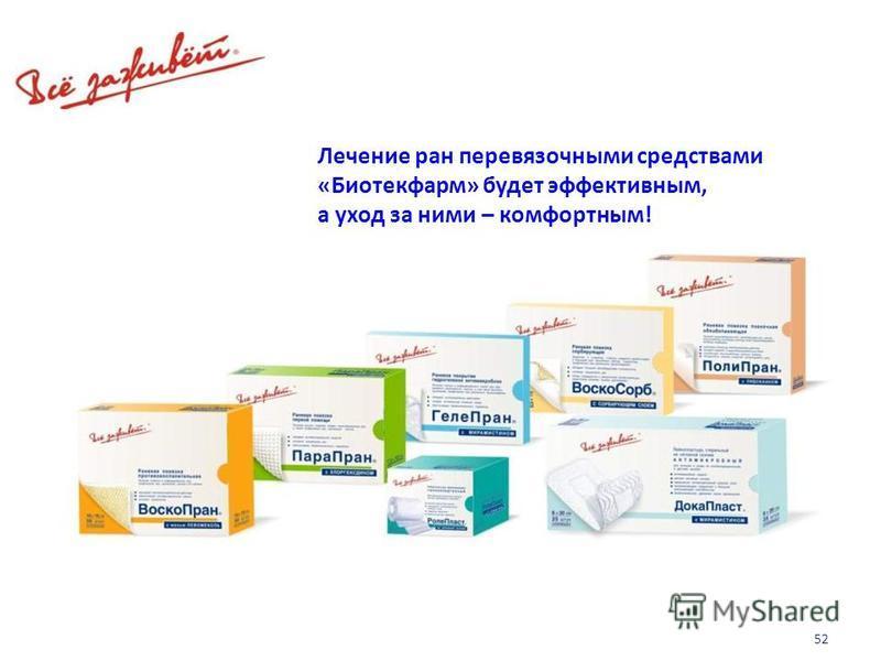 Лечение ран перевязочными средствами «Биотекфарм» будет эффективным, а уход за ними – комфортным! 52