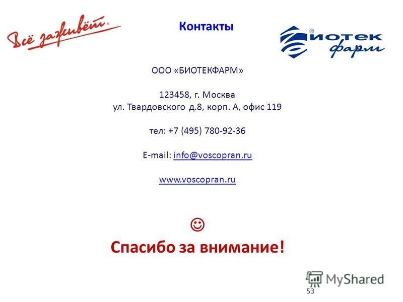 Спасибо за внимание! 53 Контакты ООО «БИОТЕКФАРМ» 123458, г. Москва ул. Твардовского д.8, корп. А, офис 119 тел: +7 (495) 780-92-36 E-mail: info@voscopran.ruinfo@voscopran.ru www.voscopran.ru