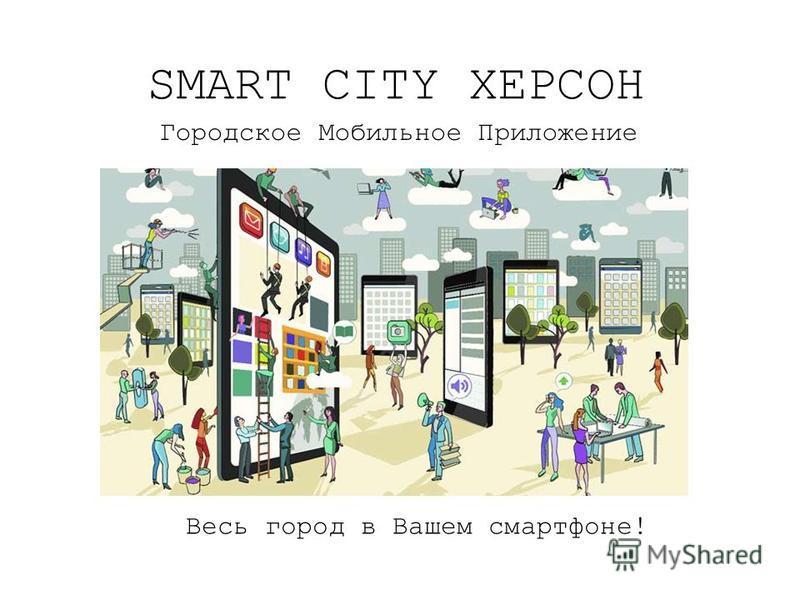 SMART CITY ХЕРСОН Городское Мобильное Приложение Весь город в Вашем смартфоне!