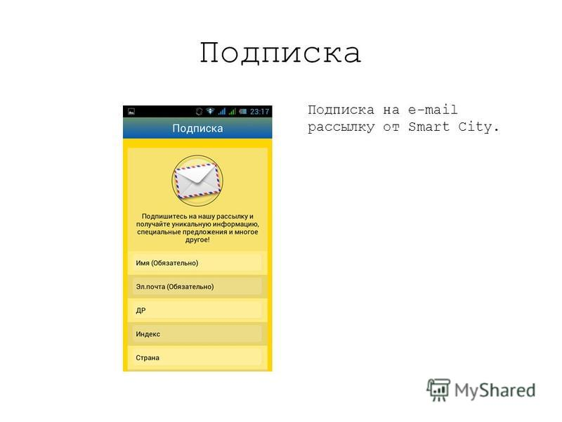 Подписка Подписка на e-mail рассылку от Smart City.