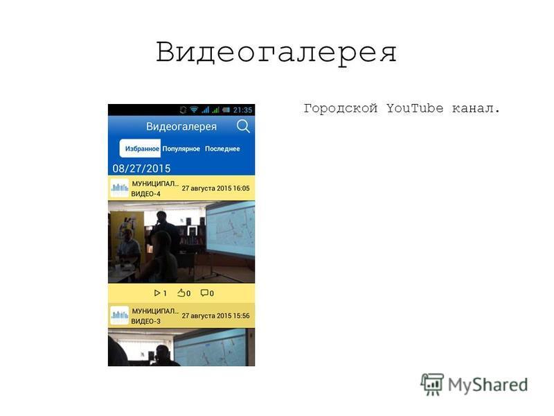 Видеогалерея Городской YouTube канал.