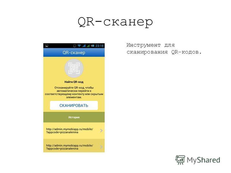 QR-сканер Инструмент для сканирования QR-кодов.