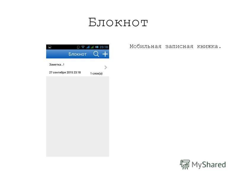 Блокнот Мобильная записная книжка.