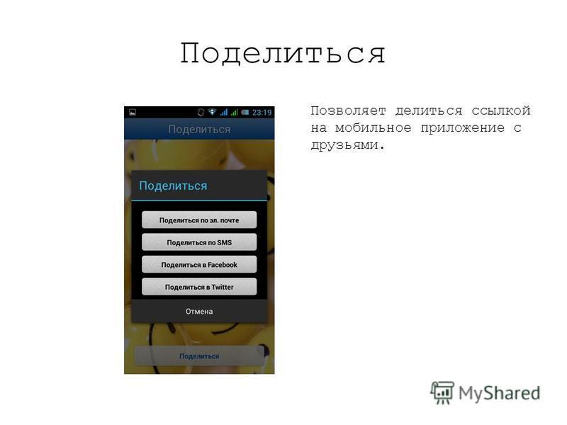 Поделиться Позволяет делиться ссылкой на мобильное приложение с друзьями.