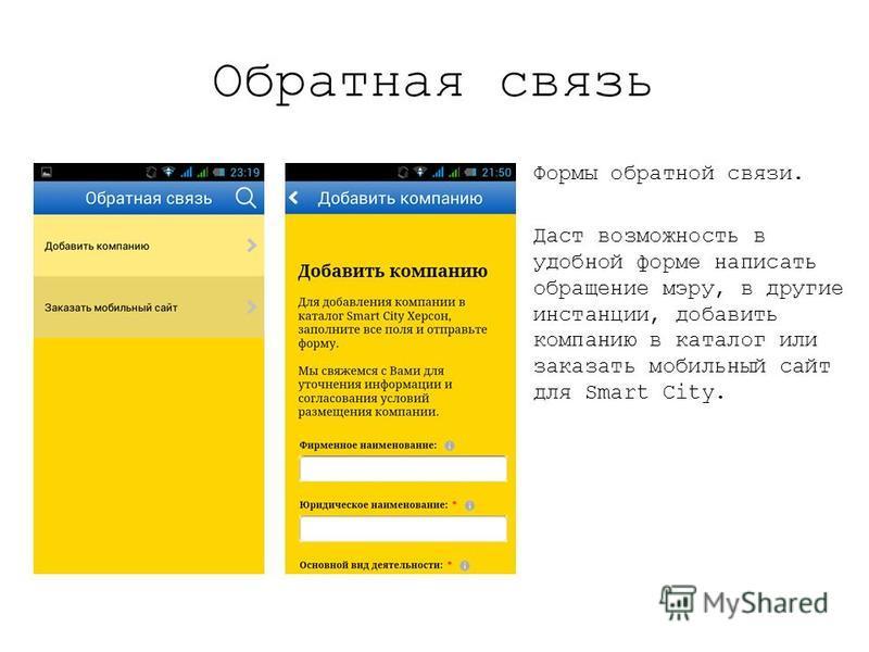 Обратная связь Формы обратной связи. Даст возможность в удобной форме написать обращение мэру, в другие инстанции, добавить компанию в каталог или заказать мобильный сайт для Smart City.