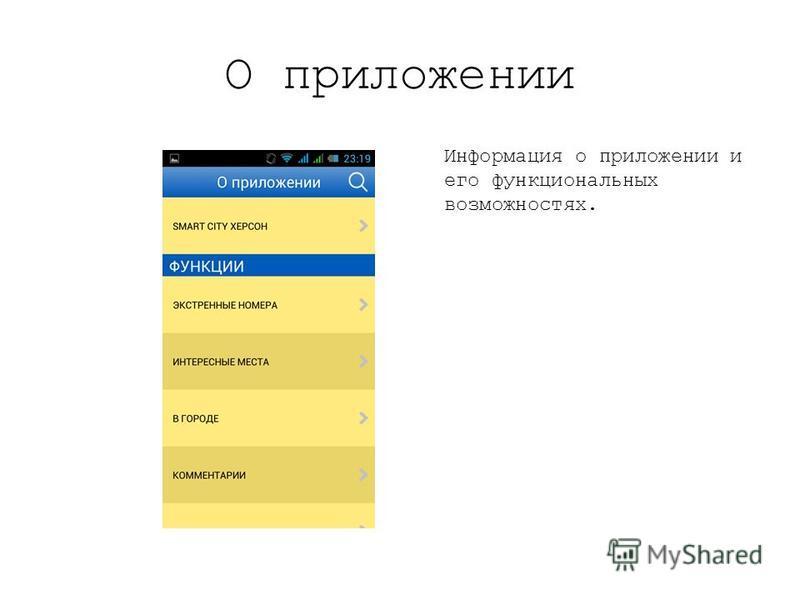 О приложении Информация о приложении и его функциональных возможностях.