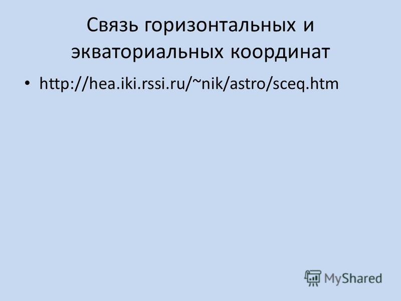 Связь горизонтальных и экваториальных координат http://hea.iki.rssi.ru/~nik/astro/sceq.htm