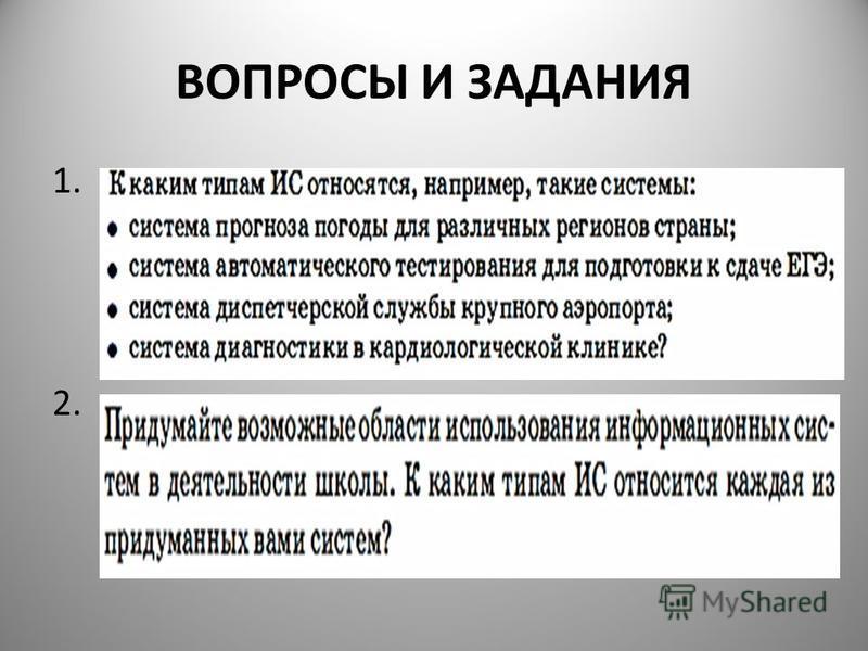 ВОПРОСЫ И ЗАДАНИЯ 1. 2.