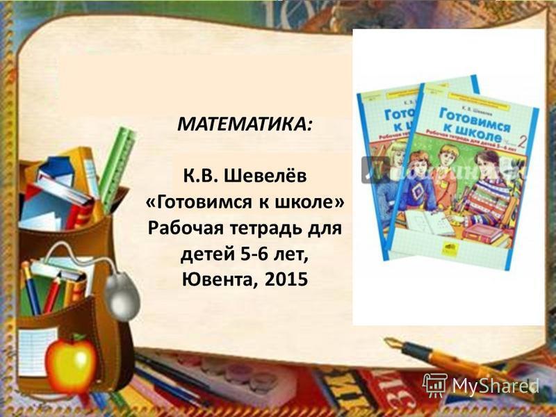 МАТЕМАТИКА: К.В. Шевелёв «Готовимся к школе» Рабочая тетрадь для детей 5-6 лет, Ювента, 2015