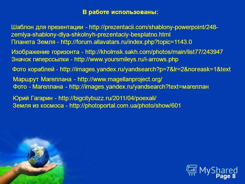 Free Powerpoint Templates Page 8 Шаблон для презентации - http://prezentacii.com/shablony-powerpoint/248- zemlya-shablony-dlya-shkolnyh-prezentaciy-besplatno.html Планета Земля - http://forum.allavatars.ru/index.php?topic=1143.0 В работе использованы