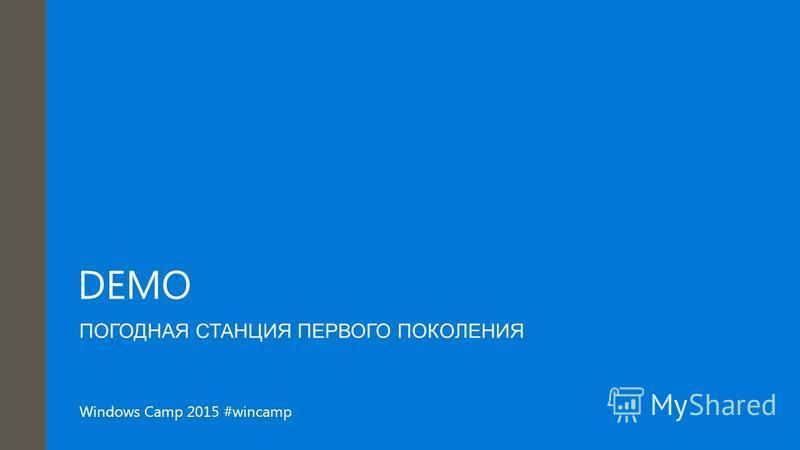 Windows Camp 2015 #wincamp DEMO ПОГОДНАЯ СТАНЦИЯ ПЕРВОГО ПОКОЛЕНИЯ