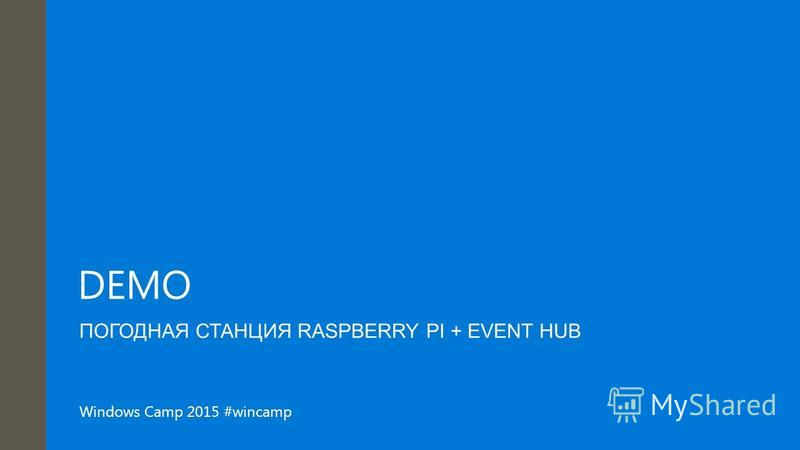 Windows Camp 2015 #wincamp DEMO ПОГОДНАЯ СТАНЦИЯ RASPBERRY PI + EVENT HUB
