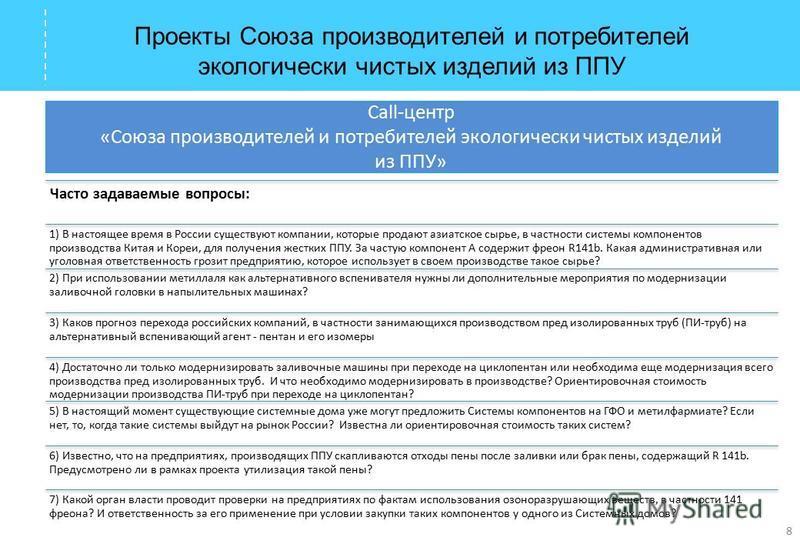 Проекты Союза производителей и потребителей экологически чистых изделий из ППУ 8 Часто задаваемые вопросы: 1) В настоящее время в России существуют компании, которые продают азиатское сырье, в частности системы компонентов производства Китая и Кореи,