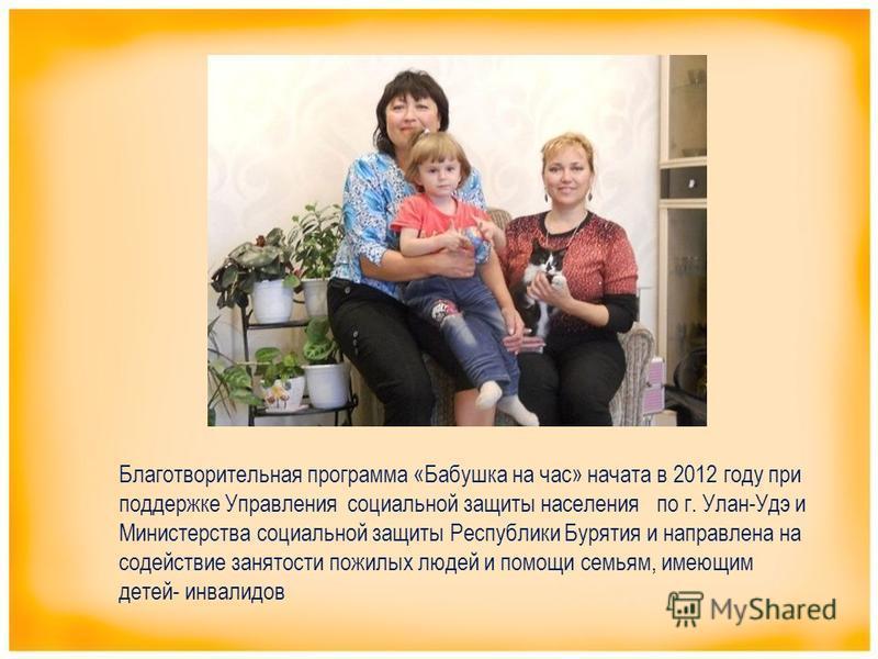 Байкальский благотворительный фонд местного сообщества создан 12 апреля 2005 года. Миссия фонда: улучшение качества жизни жителей, проживающих в Республике Бурятия, через объединение ресурсов бизнеса, органов власти, общественности и финансирование н