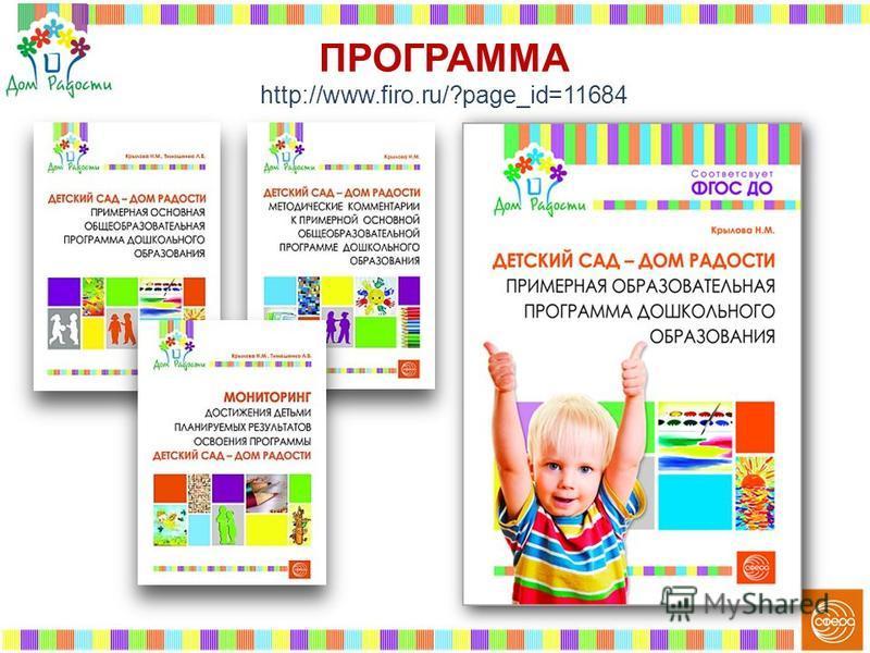 ПРОГРАММА http://www.firo.ru/?page_id=11684
