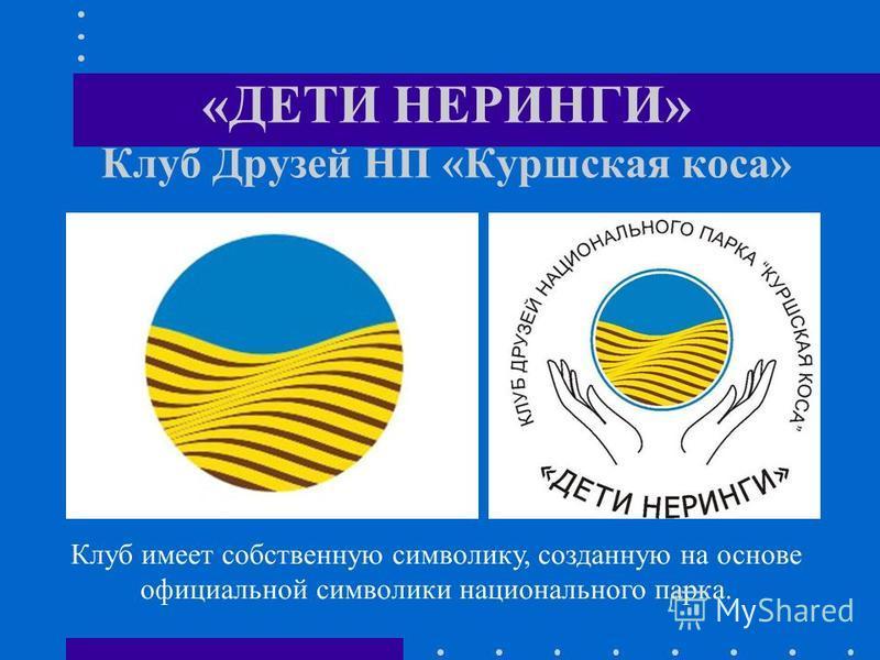 «ДЕТИ НЕРИНГИ» Клуб Друзей НП «Куршская коса» Клуб имеет собственную символику, созданную на основе официальной символики национального парка.