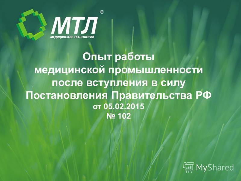 Опыт работы медицинской промышленности после вступления в силу Постановления Правительства РФ от 05.02.2015 102