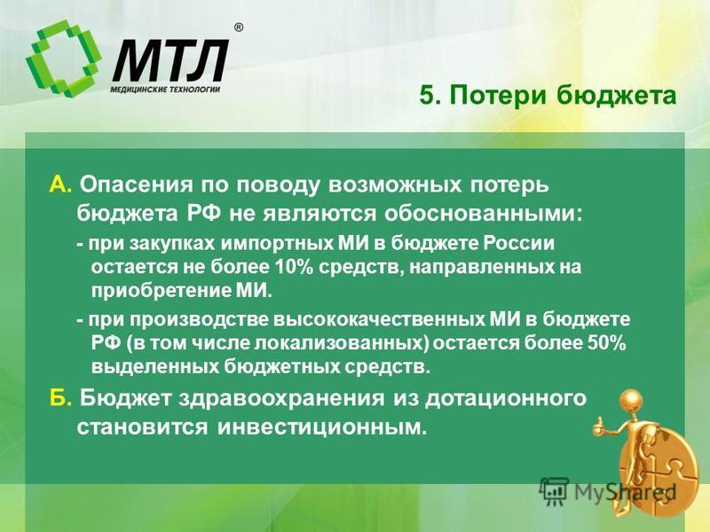 А. Опасения по поводу возможных потерь бюджета РФ не являются обоснованными: - при закупках импортных МИ в бюджете России остается не более 10% средств, направленных на приобретение МИ. - при производстве высококачественных МИ в бюджете РФ (в том чис
