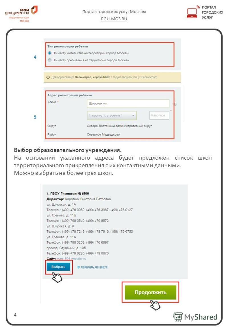 4 Портал городских услуг Москвы PGU.MOS.RU 4 5 Выбор образовательного учреждения. На основании указанного адреса будет предложен список школ территориального прикрепления с их контактными данными. Можно выбрать не более трех школ.