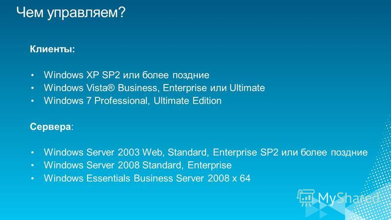 Клиенты: Windows XP SP2 или более поздние Windows Vista® Business, Enterprise или Ultimate Windows 7 Professional, Ultimate Edition Сервера: Windows Server 2003 Web, Standard, Enterprise SP2 или более поздние Windows Server 2008 Standard, Enterprise