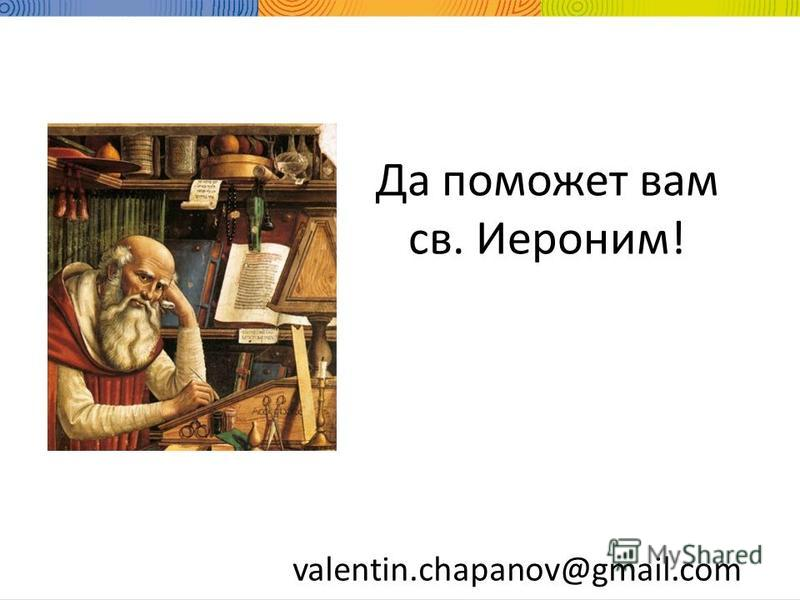 Да поможет вам св. Иероним! valentin.chapanov@gmail.com