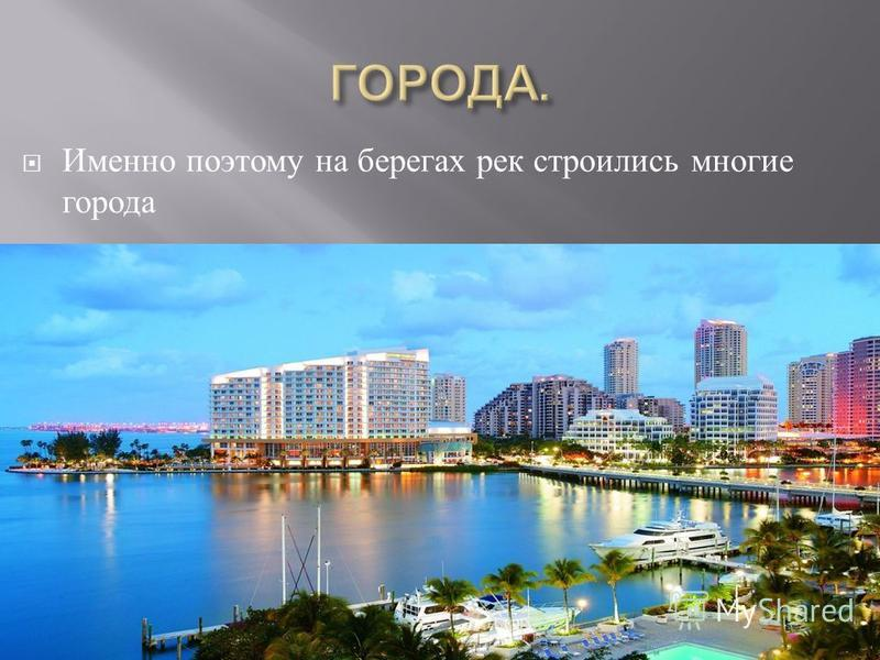 Именно поэтому на берегах рек строились многие города