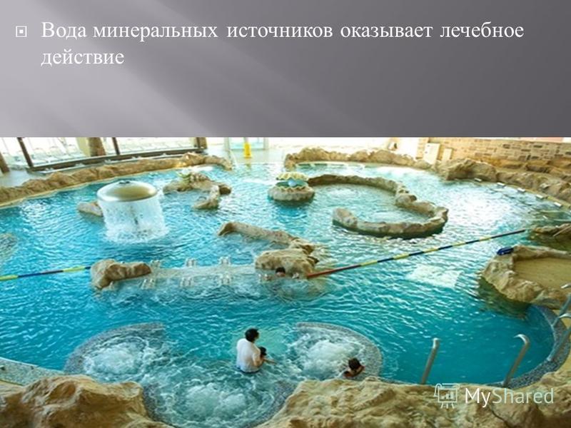 Вода минеральных источников оказывает лечебное действие